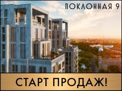 Дом премиум-класса «Поклонная 9» Апартаменты с отделкой от 20,5 млн руб.